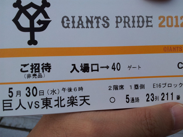 20120530_1602361